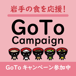 GoToキャンペーン参加中