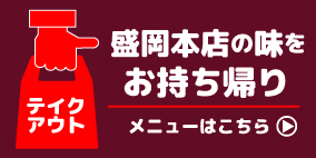 和かな盛岡本店テイクアウトメニュー