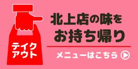 和かな北上店テイクアウトメニュー